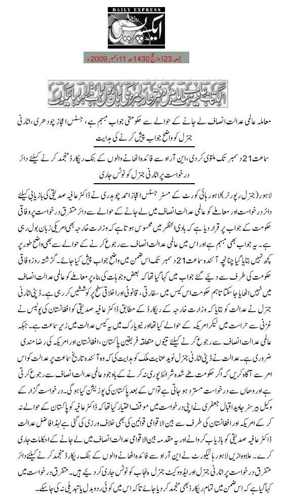 Speech in urdu for students written